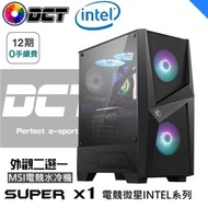 【DCT】MSI Super X1 水冷 電競主機 MSI-I1 Intel i3-10100F/GTX1650 Super-4GB/威剛DDR4-3200 8GB/金士頓 SKC600 256GB