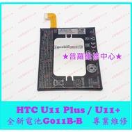 ★普羅維修中心★ 新北/高雄 HTC U11+ 全新電池 G011B-B U11 Plus U11 Eyes 可代工更換