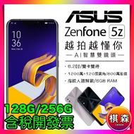 🔥現貨當日寄🔥華碩 ZenFone 5Z 64G/128G  含稅開發票 ZS620KL 現貨 全新未拆