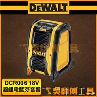 *吳師傅工具*得偉 DEWALT DCR006 18V 超鋰電藍芽音響