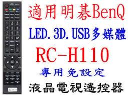 全新BenQ明碁液晶電視遙控器適用RC-H110 32RL7500 55AW6600 32RC5510 39RV6500