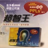 🌟現貨下單即出~PPLS 超智王 90顆 正品盒🈚️贈品字樣 好評分享特惠中