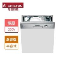 【ARISTON阿里斯頓】半嵌式洗碗機-無安裝服務(M15)