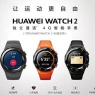 客人限定 兩只 華為watch 2 4G版 活力橙  碳晶黑 現貨+預購
