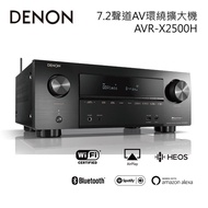 DENON  7.2聲道 AV環繞擴大機  AVR-X2500H