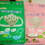 現貨 康乃馨KNH  3D立體兒童口罩 一體成型無痛耳掛  5-12歲