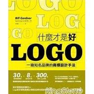【什麼才是好LOGO:一窺知名品牌的商標設計手法】 Bill Gardner    果禾文化