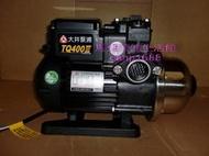 大井泵浦 第三代TQ400 1/2HP電子穩壓加壓機 搭載SUS304不鏽鋼葉輪組 靜音加壓馬達