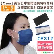 【Osun】高級日本細緻透氣純棉布料立體空間設計口罩保護套大人版兒童版-2入組(顏色任選/CE312)