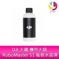 DJI 大疆  RoboMaster S1  機甲大師 瓶裝水晶彈 配件(聯強公司貨)