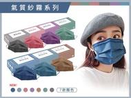 親親 JIUJIU~成人醫用口罩(30入)紗霧系列 款式可選MD雙鋼印