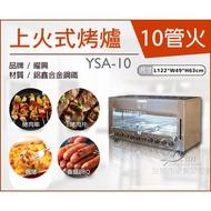 曜興上火烤爐/瓦斯紅外線烤箱(上火式10管) /燒烤爐/烘烤機/燒烤專用