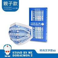 【憨吉小舖】【聯名親子款限定】上好 STAND BY ME 哆啦A夢2 醫療防護口罩-時尚文字款03(10入/盒)