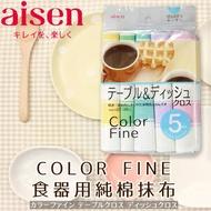 日本品牌【AISEN】COLOR FINE食器用純棉抹布-5入 K-KFS13