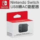 任天堂 Nintendo Switch USB轉AC變壓器[台灣公司貨]