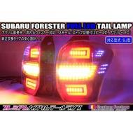 Subaru 四代 森林人 SJ 車系  流星 LED 尾燈