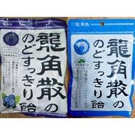 ❌現貨❌🚩日本代購🚩龍角散  原味  藍莓口味 金桔口味 水蜜桃口味