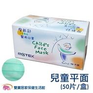 摩戴舒 MOTEX 平面醫用口罩 兒童 綠色 50入 雙鋼印 兒童醫療口罩 兒童口罩 耳掛口罩