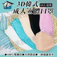 令和 醫療用 3D韓式成人立體口罩 10入裝 台灣製造 雙鋼印 KF94 口罩 醫療口罩 3D口罩 立體口罩【B064488】