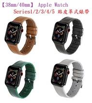 【38mm/40mm】 Apple Watch Series 1/2/3/4/5 貼皮革式錶帶/智慧手錶替換錶環