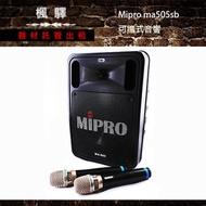 楓驛@Mipro ma505sb可攜式音響