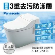 公司貨原廠保固一年 Panasonic 全自動馬桶 A La Uno S2 免治馬桶 防污防臭 日本製造馬桶 公司貨