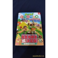集合啦!動物森友會遊戲完全攻略本 日文版