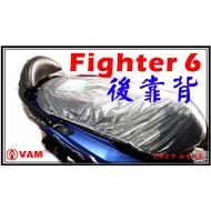 ξ 梵姆VAM ξ Fighter 6代 後靠背,小靠背,小饅頭,後靠墊,後腰靠(戰將6代)