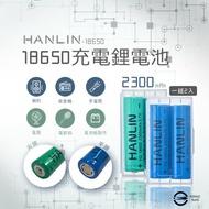 HANLIN-18650電池 2300mah保證足量 通過國家bsmi認證