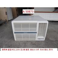 A50873 國際牌 窗型冷氣 220V 足1噸 遙控 ~ 窗冷 冷氣機 冷氣 家用電器 台中二手傢俱 聯合二手倉庫