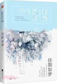 佳期如夢(2017版)(簡體書)