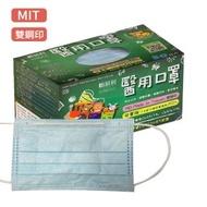 【順易利】兒童-雙鋼印醫療用口罩(50入/盒 口罩國家隊)