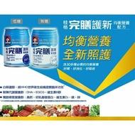 桂格 完膳新均護營養素 原味無糖不甜/低糖少甜 每1瓶250毫升/24瓶/箱