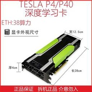 nvidia Tesla P40/V100 顯存深度學習卡GPU視頻編解碼編碼顯卡
