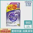 LION日本獅王 奈米樂超濃縮抗菌洗衣精補充包900g
