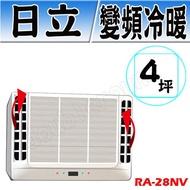 HITACHI 日立 變頻窗型冷暖氣機 RA-28NV 限桃園以北-含基本安裝