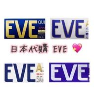 日本代購 EVE 白兔牌 日本eve 白兔製 止痛頭痛藥