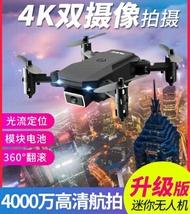 空拍機 勾勾手無人機航拍遙控飛機高清迷你小型折疊兒童小學生飛行器玩具 7號Fashion家居館