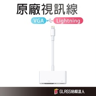 蘋果投影線 apple 數位影音轉接器 VGA  Lightning 原廠 AV轉接 iphone 轉接HDMI