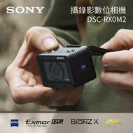 ★ 預購 ★  【免運】SONY 索尼 RX0 II 頂級小型堅固相機 翻轉螢幕錄影4K 30P DSC-RX0M2