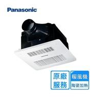 【Panasonic 國際牌】FV-30BU3R/FV-30BU3W 陶瓷加熱 浴室乾燥暖風機(無線遙控)