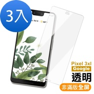 GOOGLE Pixel 3xL 曲面 鋼化玻璃膜 手機保護貼-超值3入組