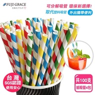 【FUJI-GRACE】4包共100支入/一次性可分解彩色環保紙吸管(25支/包)