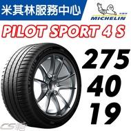 米其林 JK輪胎館 輪胎 MICHELIN PS4S 米其林輪胎 Pilot Sport 4 S 275/40/19