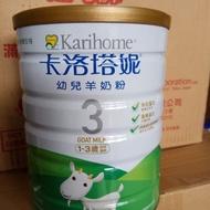 卡洛塔妮3號幼兒羊奶粉800g