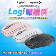 【Logitech 羅技】MX Anywhere3 無線滑鼠