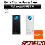 Baseus 琉光快充數顯行動電源30000mAh PD3.0+QC3.0快充 蝦皮24h