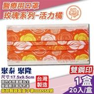 【聚泰 聚隆】醫療口罩-玫瑰系列-活力橘 20入/盒(台灣製造 醫用口罩 CNS14774)