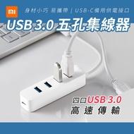 小米 USB 3.0 HUB 五孔集線器USB集線器 USB HUB USB 延長線 USB 擴充