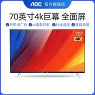 【現貨 免運】AOC 70I3 70英寸4K智能AI全面屏超高清平板電視機開機無廣告6575